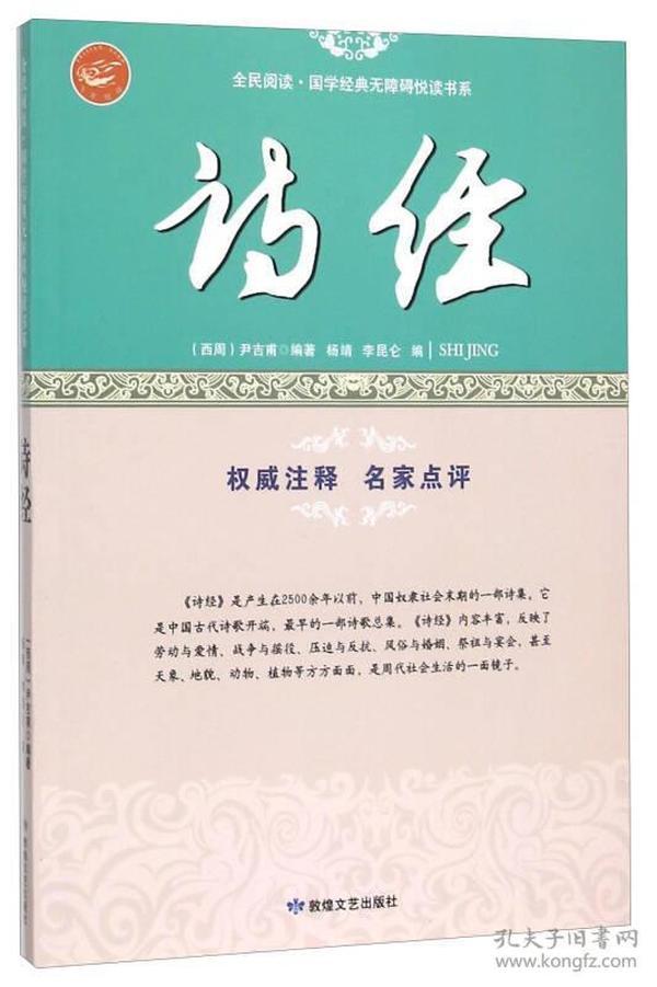 9787546808833诗经:中国文学的源头