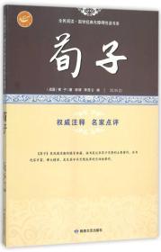 9787546808864荀子:古代先贤的驭世宝典