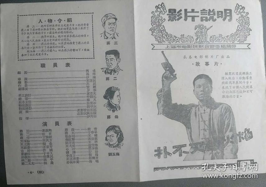 1956年上海市电影院联合宣传组编印的第32期长影故事片《扑灭的火焰》电影说明书