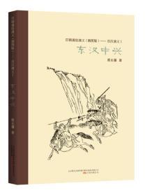 历朝通俗演义(插图版):后汉演义(1)·东汉中兴