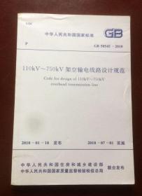 110KV~750KV架空输电线路设计规范