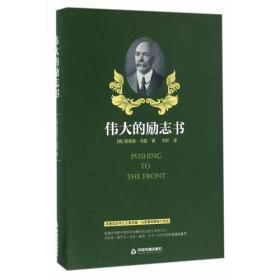 世界上最伟大的励志书系列:伟大的励志书