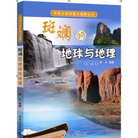 T-中华少年科普大视野丛书:斑斓的地球与地理