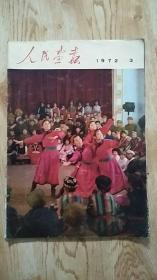 人民画报1972年第3期   细看品相描述