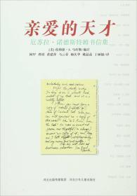 亲爱的天才:厄苏拉·诺德斯特姆书信集