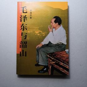 毛泽东与韶山。