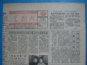 《马鞍山日报(星期六)》1991年3月9日,辛未年正月廿三。戈尔巴乔夫愿演自己。