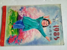 年画缩样:甘肃年画1985