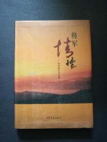 将军情怀-杨斯德诗词选集(厚册,杨斯德签名)