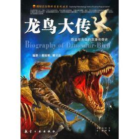龙鸟大传-恐龙与古鸟的浪漫传奇史