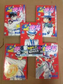 魔术快斗 1-5册未完结 日文原版