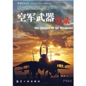 科普百家论坛:空军武器实录(彩图版)