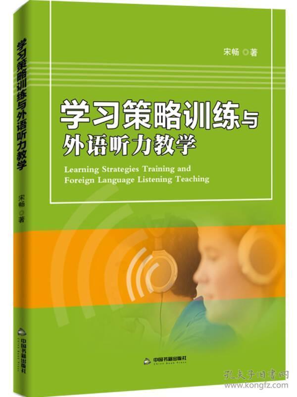 学习策略训练与外语听力教学