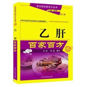 乙肝百家百方(第二版)