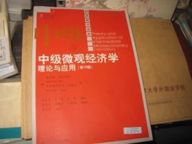 中级微观经济学理论与应用(第10版)