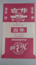 黄平县印刷厂合作