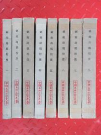 剑南诗稿校注  【全八册】