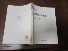 秦简词汇初探