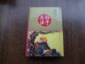 口袋书:孙子兵法(全本)    85品