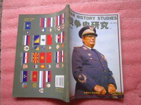 战争史研究(二)第29册