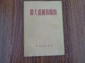 伟大祖国的西南(1954)
