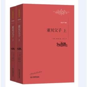 董贝父子-世界名著名译文库-上下-全译本