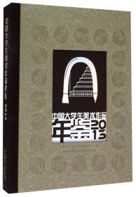 中国大学生美术作品年鉴(2013)