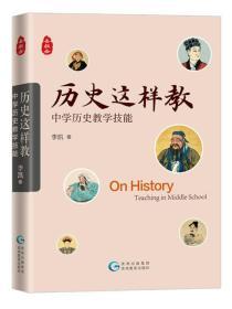 历史这样教-中学历史教学技能