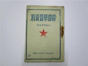干部学习资料 土改学习专辑(约五十年代版)