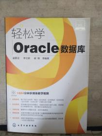 轻松学编程:轻松学Oracle数据库(附光盘)