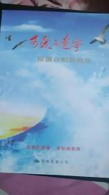 可爱的辽宁-原创合唱歌曲集