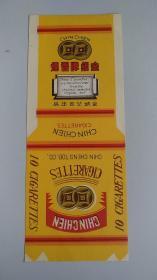 金城公司金钱牌香烟