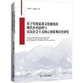 基于传统家训文化视角的现代乡村治理与农民社会主义核心价值观培