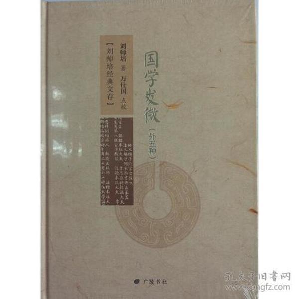 刘师培经典文存:国学发微(精装)
