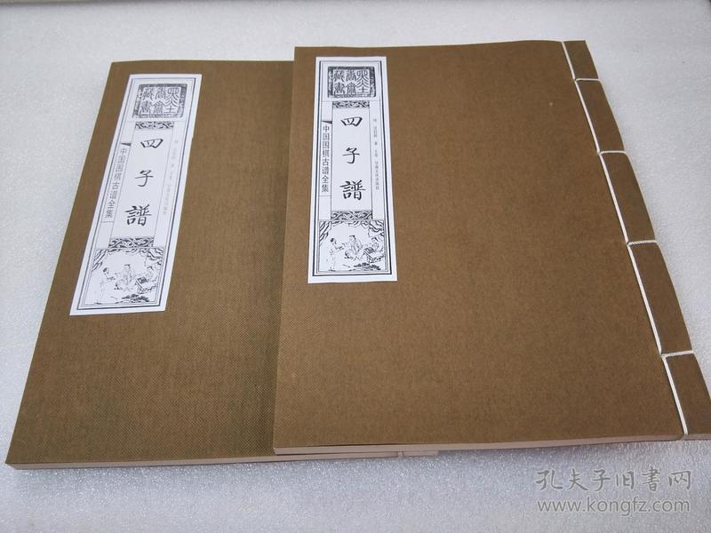 《四子谱》(墨香斋藏书) 甘肃文化出版社 线装2册全