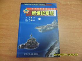 新世纪军舰