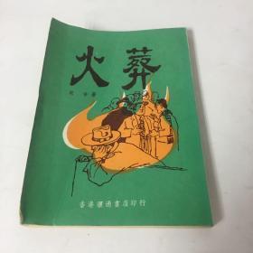 老舍小说巜火葬》初版