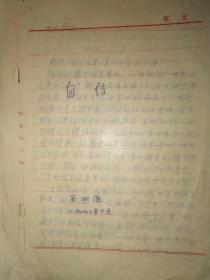 上海作家、新华社记者、编辑石四维 文革期间 手稿四件合售,均完整——自传(14页)+申请书(1页)+关于参加世界语活动的检查报告(10页)+关于大字报所提社教运动中一些情况的检查报告(7页)