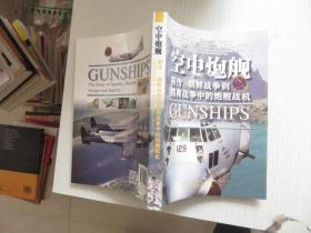 空中炮舰-前传:朝鲜战争到越南战争中的炮舰战机  正版
