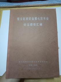楚文化研究会第七次年会论文提要汇编---稀缺资料书--书品如图