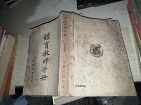 体育教师手册(土纸本,民国33年12月初版,书籍处见书影