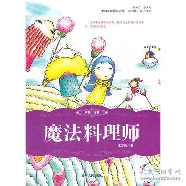 9787206081255中国新锐作家方阵·原创科幻奇幻读本:魔法料理师
