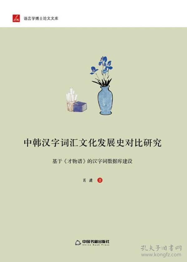 中韩汉字词汇文化发展史对比研究:基于 才物谱 的汉字词数据库建设