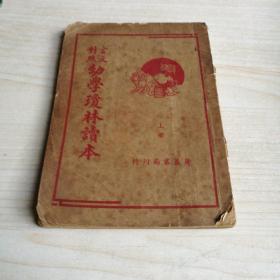 民国出版 言文对照:幼学琼林读本(上册) 有一肖像