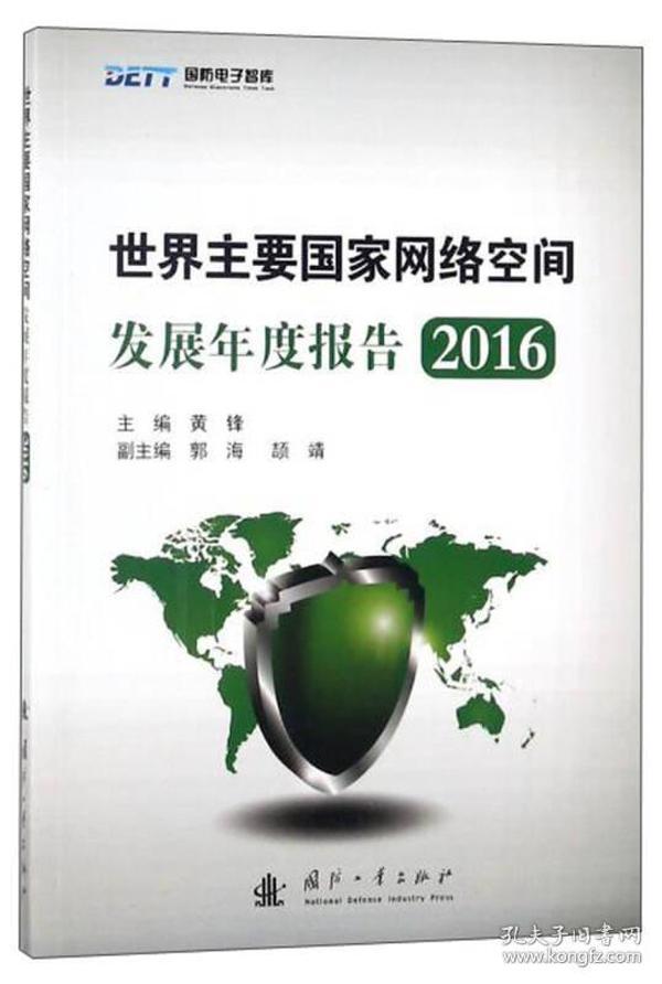 9787118115215世界主要国家网络空间发展年度报告2016
