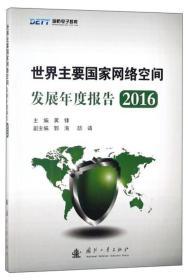 世界主要国家网络空间发展年度报告2016