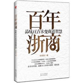 正版:百年浙商