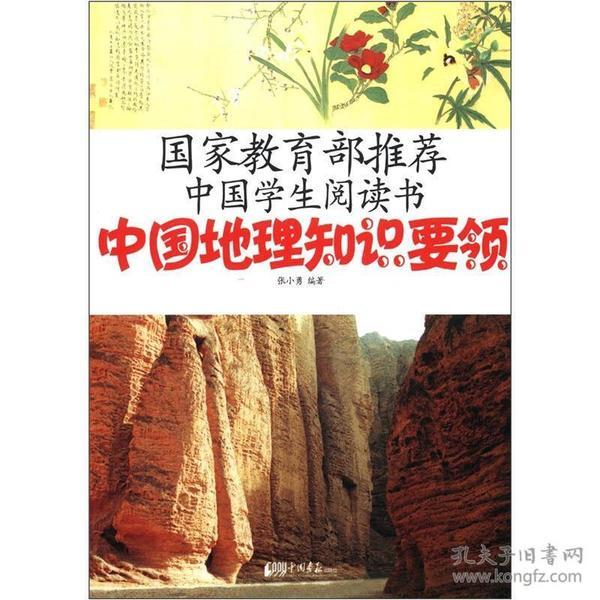 中国地理知识要领