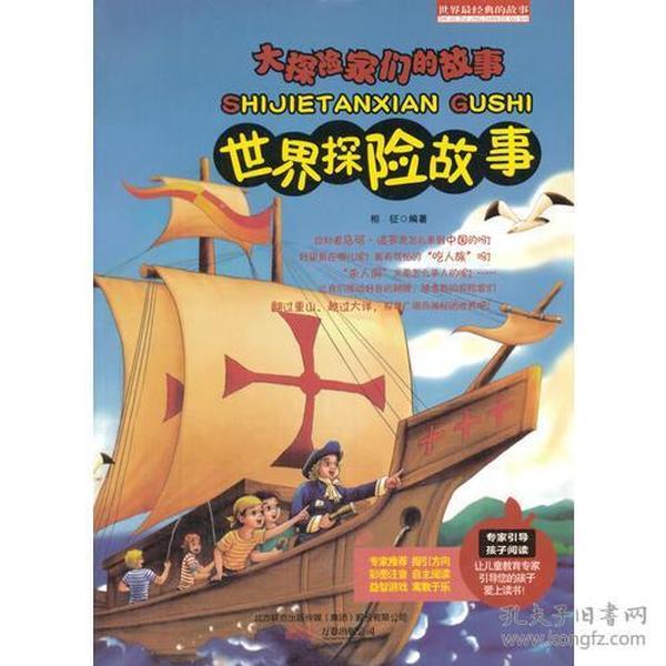 【四色】世界最经典的故事——大探险家们的故事:世界探险故事【注音】