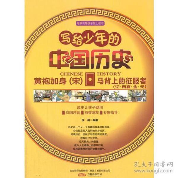 【四色】精灵鼠小书屋系列·写给少年的中国历史:黄袍加身·马背上的征服者